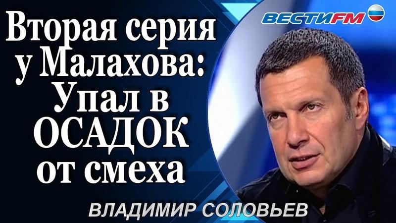 Владимир Соловьев посмотрел вторую серию шоу Малахова