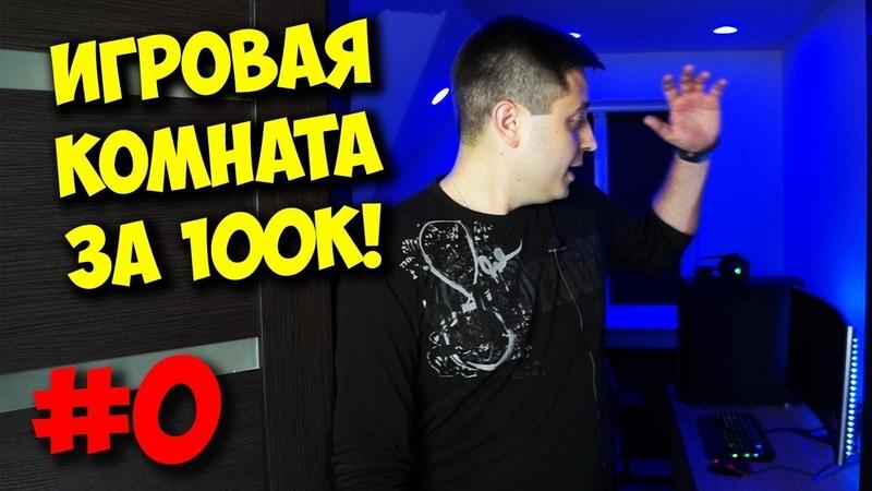 ПК НА ПРОКАЧКУ КОМНАТА ГЕЙМЕРА ЗА 100000 РУБЛЕЙ!