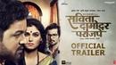 Savita Damodar Paranjpe Official Trailer Subodh Bhave Trupti Madhukar Toradmal Raqesh Bapat