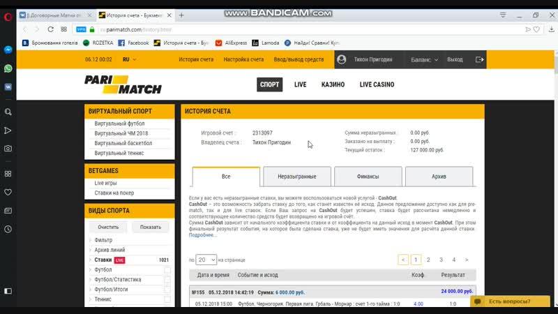 Бесплатный пробник 05 12 18 Футбол Черногория Первая лига Грбаль Морнар счет 1 го тайма 1 0