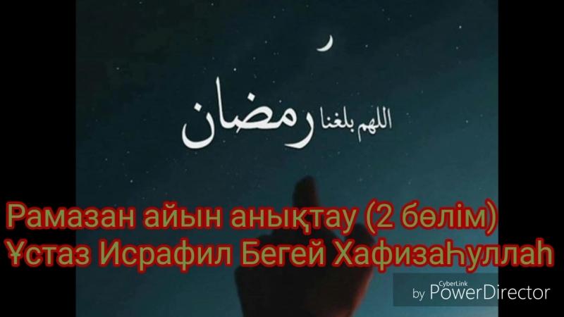 ➖Рамазан айын анықтау (2 бөлім) 🎙 Ұстаз Исрафил Бегей ХафизаҺуллаһ