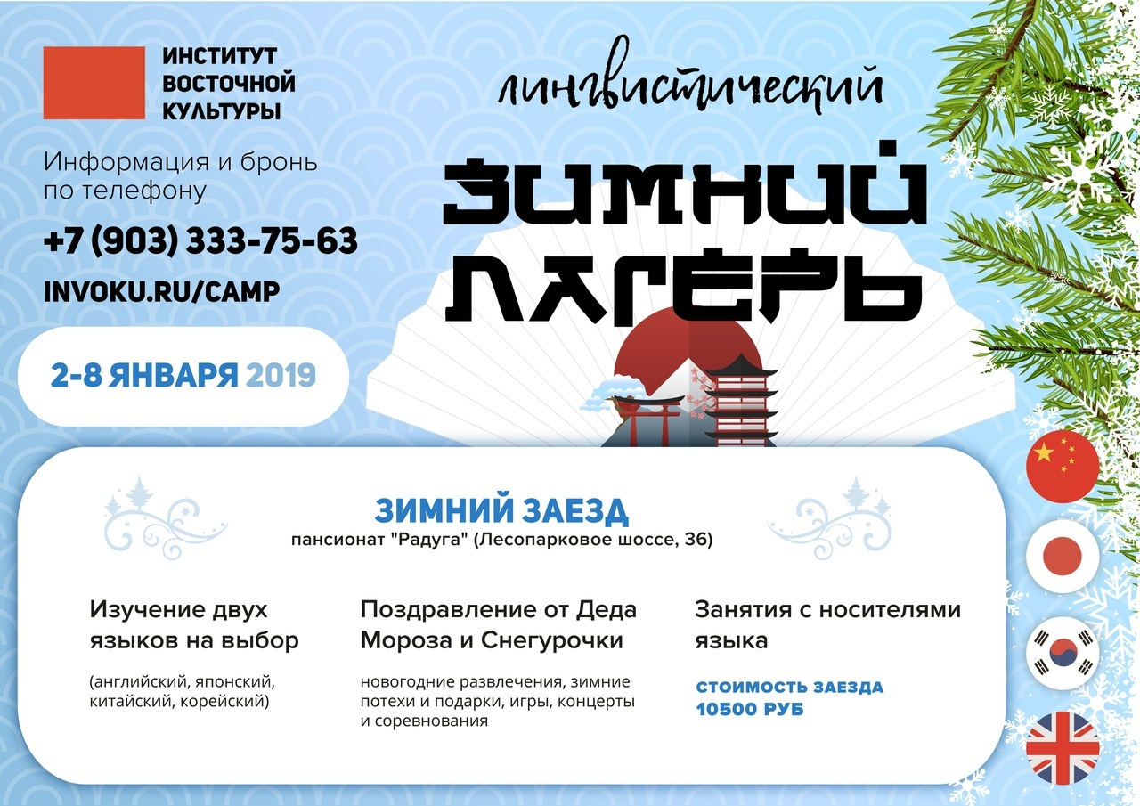 Афиша Тольятти Зимний языковой лагерь