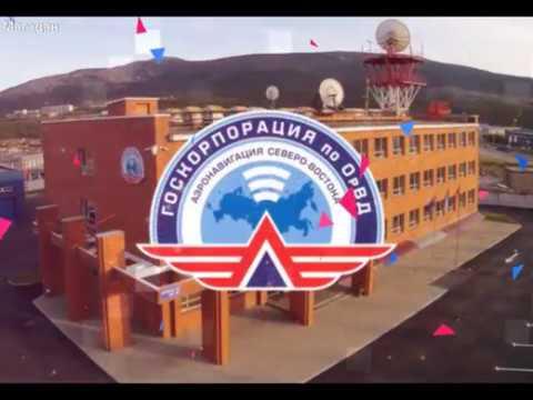 Видеопоздравление в связи с вводом Екатеринбургского УЦ от филиала Аэронавигация Северо-Востока