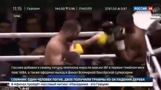 Новости на Россия 24 • Россиянин Гассиев стал финалистом WBSS, нокаутировав Дортикоса