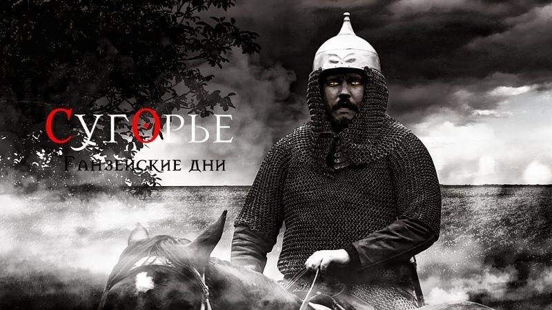 СУГОРЬЕ: Ганзейские дни | Трейлер на Русском