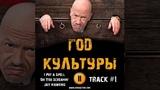 Сериал ГОД КУЛЬТУРЫ музыка OST #1 I Put a Spell On You Screamin Jay Hawkins Фёдор Бондарчук