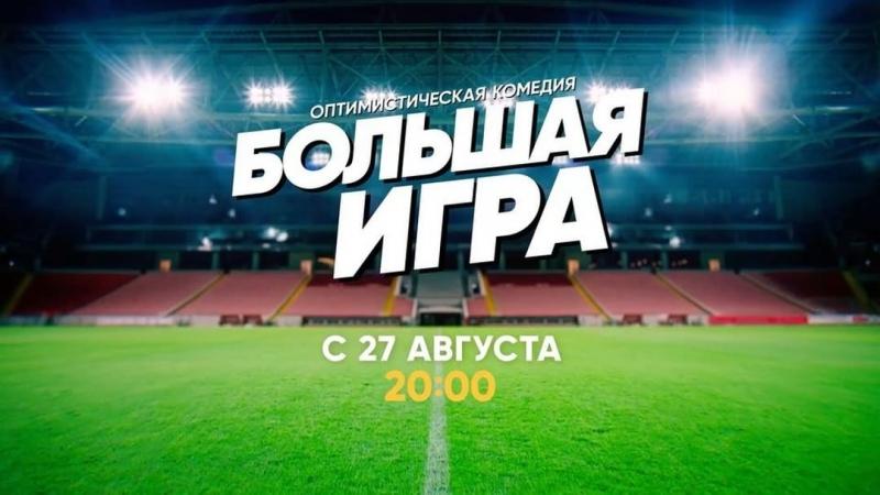 Дима Билан Polina Пьяная любовь OST Большая игра