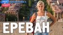 Ереван Орёл и Решка Перезагрузка 3 Russian English subtitles