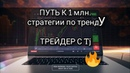 Деньги с утро 15200 руб. Путь к 1 млн рублей. бинарный опционы, форекс. Стратегии по тренду
