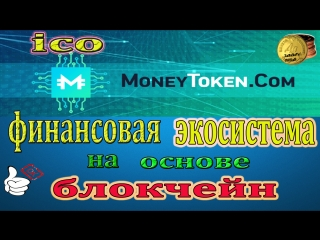 MoneyToken.Финансовая экосистема на Blockchain.Обзор ico