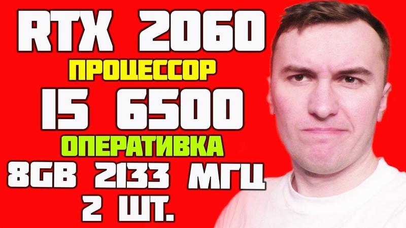 RTX 2060 В ИГРАХ METRO EXODUS, BATTLEFIELD 5, ASSASSINS CREED ODYSSEY, ВЕДЬМАК 3, TOMB RAIDER И ДР.