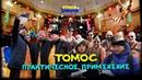 Томос Практическое применение Отака Краина с Дидом Панасом Выпуск 49