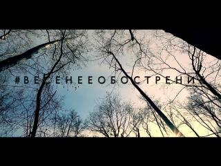 Весеннее обострение. Тимур Шарипов. Тизер клипа. Скоро премьера!