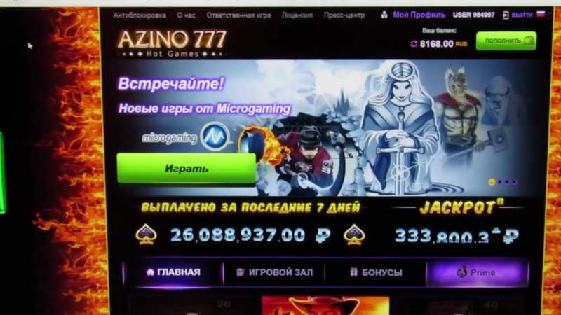 17 09 2018 azino 777