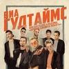 6.10 Гудтаймс в Екатеринбурге   Syndrome