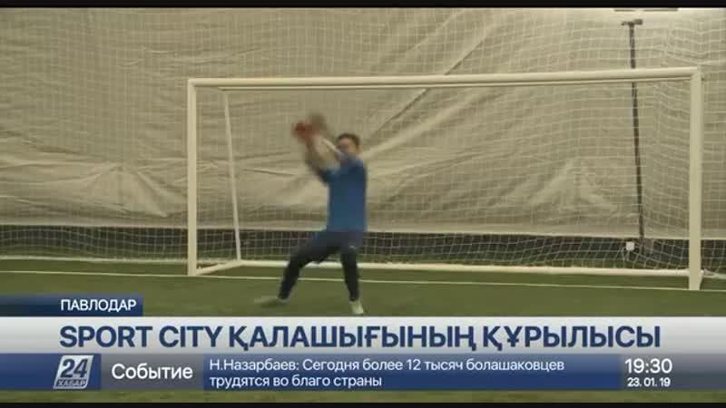 Сюжет 24.kz ХАБАР о занятих ФЦ ERTIS на Bolashaq-Arena (каз)