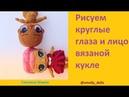 Рисуем круглые глаза и лицо вязаной кукле