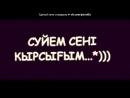 «С моей стены» под музыку Айкын - Сагыныш 2013. Picrolla.240