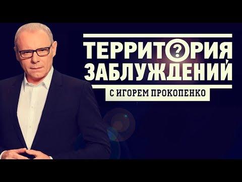 ТЕРРИТОРИЯ ЗАБЛУЖДЕНИЙ С ИГОРЕМ ПРОКОПЕНКО. 19_05_2018. ЧУДЕСА МИРА