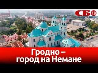 Гродно  город на Немане   новое красивое видео с воздуха