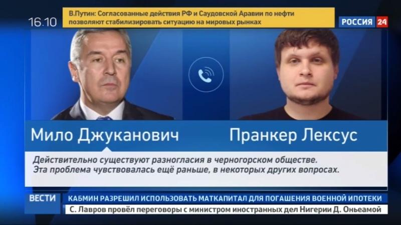 Новости на Россия 24 • Обвиним Россию пранкеры поймали лидеров Черногории на недобром слове