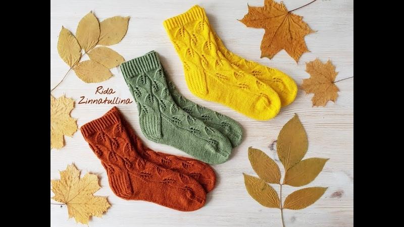 Вязаные носки с листочками ч 3