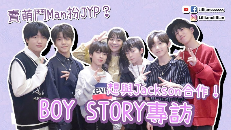 【BOY STORY專訪】Jackson王嘉爾答應要OO 想和Stray Kids合作!| Lillian的韓星專訪 | Lilliansssssss
