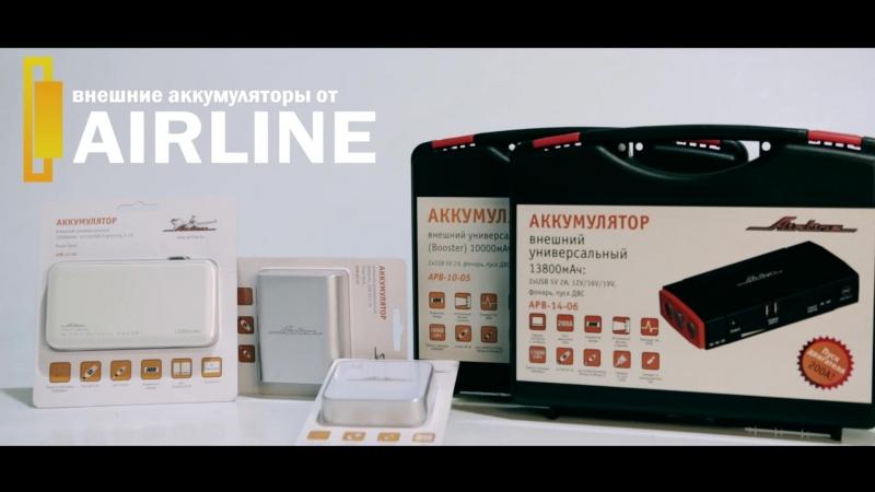 Внешние аккумуляторы AIRLINE