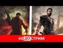 Недострим NecroVisioN Mad Max 04.05.17