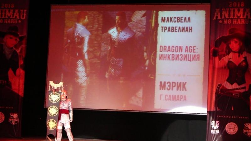 Мэрик (Самара) - Максвелл Травелиан (Dragon Age Инквизиция)