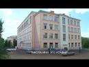 В Улан Удэ выселяют учащихся из школы № 40
