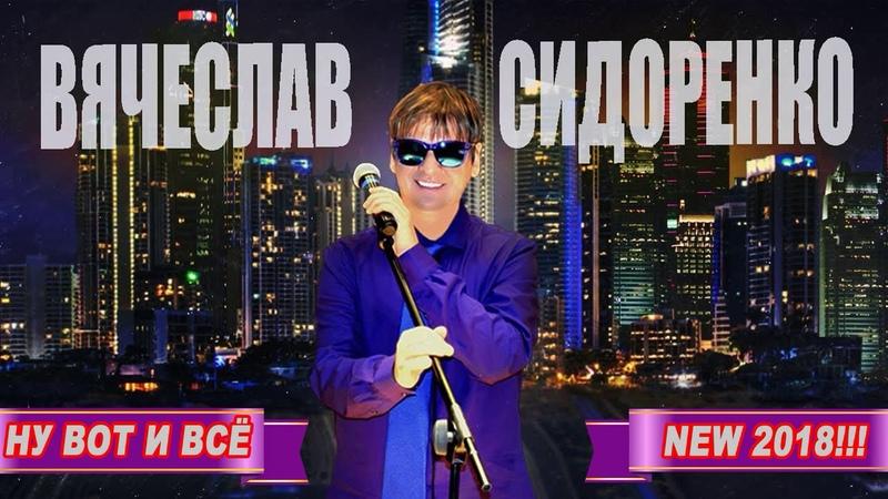 Офигенный ХИТ, БЕРЁТ ЗА ДУШУ - Ну вот и всё NEW 2018
