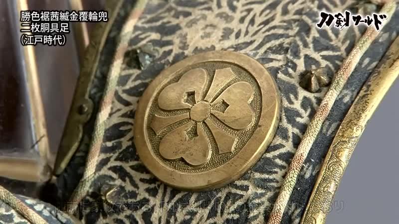 名古屋刀剣博物館 Nagoya Sword Museum 鏡草方波見柔術一族 KAGAMI KUSA KATABAMI JU JITSU CLAN Ancient Samurai Clan
