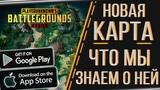 Джунгли уже в PUBG Mobile! Timi анонсировала ЗБТ карты джунгли!! Gameplay карты джунгли в PUBGM