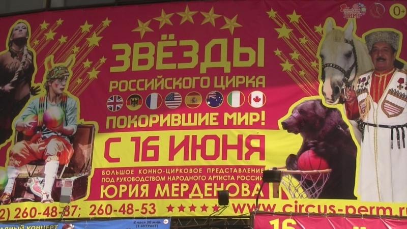 В Пермском цирке закрытие сезона 15 июля