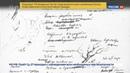 Новости на Россия 24 • После щупальцев Цоя на Украине нашли плагиат у Пушкина и Булгакова