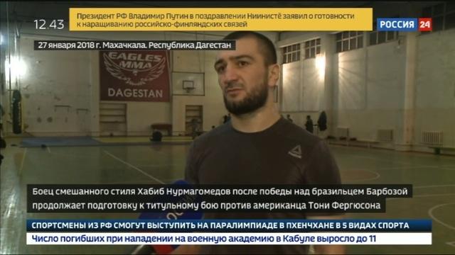 Новости на Россия 24 • Российский боец смешанного стиля Нурмагомедов готовится сразиться с Фергюсоном из США