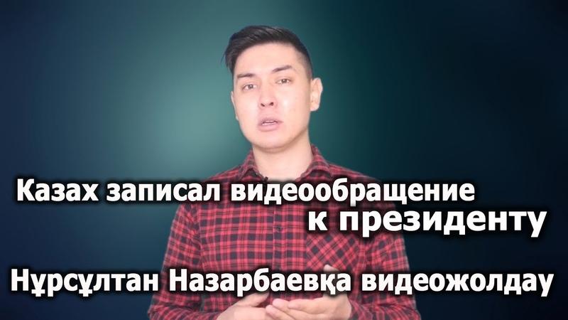 Нұрсұлтан Назарбаевқа видео жолдау Қазақ жігіттен