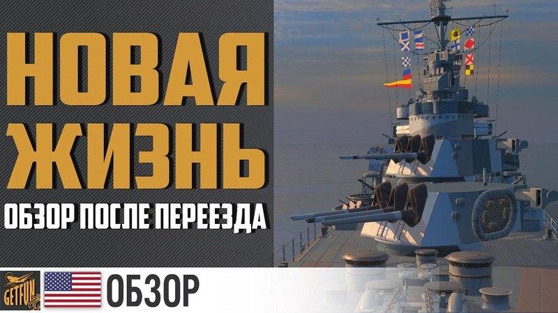 Крейсер Cleveland что стало с ИМБОЙ World of Warships
