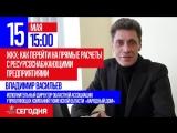 В эфире Владимир Васильев