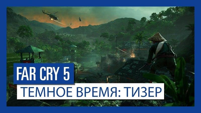 Для Far Cry 5 анонсировано дополнение «Тёмное время»