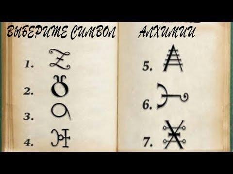 Тест: Выберите Алхимический Символ и Узнайте Главную Задачу в Своей Жизни