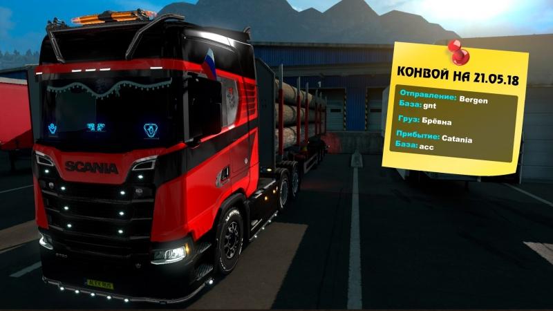 Euro Truck Simulator 2 МУЛЬТИПЛЕЕР ☆ Конвоем 4000 км с бревнами