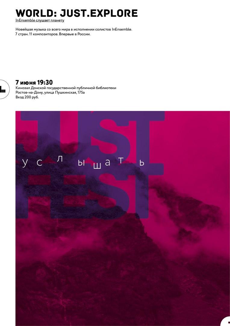 Афиша Ростов-на-Дону Just Fest Volume 1.5