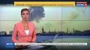 Новости на Россия 24 • В сирийском Хомсе взорвался заминированный автомобиль