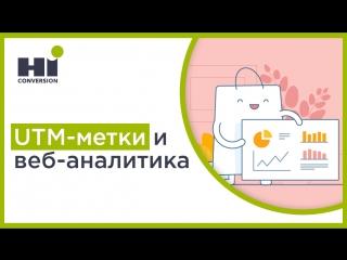 UTM-метки и веб-аналитика