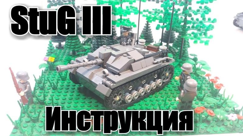 LEGO танк StuG III. инструкция