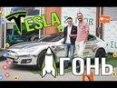 ЭМОЦИИ Отзыв владельца Tesla Интервью с Артемий Сурин ONE LIFE