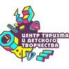 Центр туризма и детского творчества||ЯЛУТОРОВСК