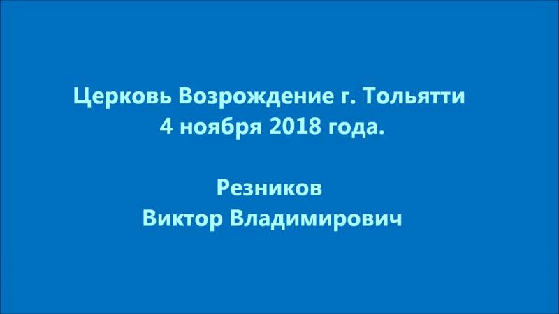 Резников В.В. 4.11.2018.